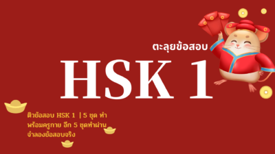 HSK 1